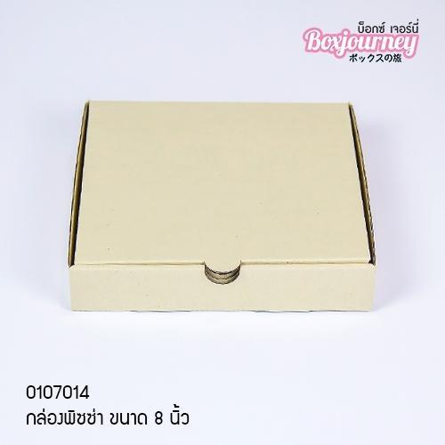 กล่องลูกฟูกพิซซ่า ขนาด 8 นิ้ว