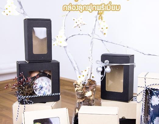 กล่องลูกฟูกพรีเมี่ยมมีหน้าต่าง สีดำ 8x14x6.5 cm.
